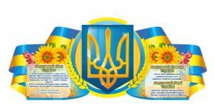«Державна символіка України» стенд для школи